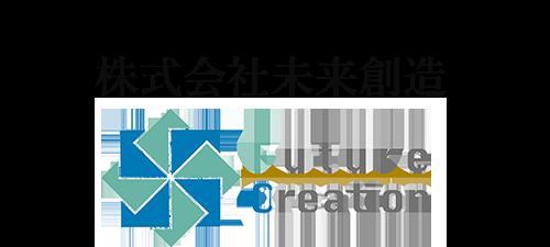 株式会社未来創造